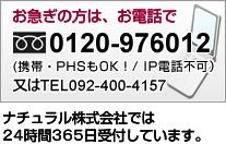 お急ぎの方は、お電話で。フリーダイヤル0120-976012 携帯、PHSからもお電話可能です!(ただしID電話は不可)または電話番号092-400-4157へお電話ください。